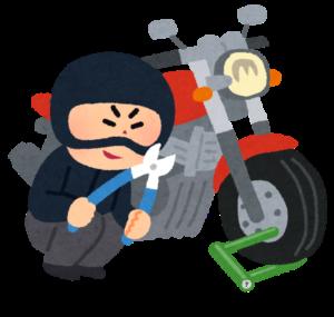 バイク 盗難