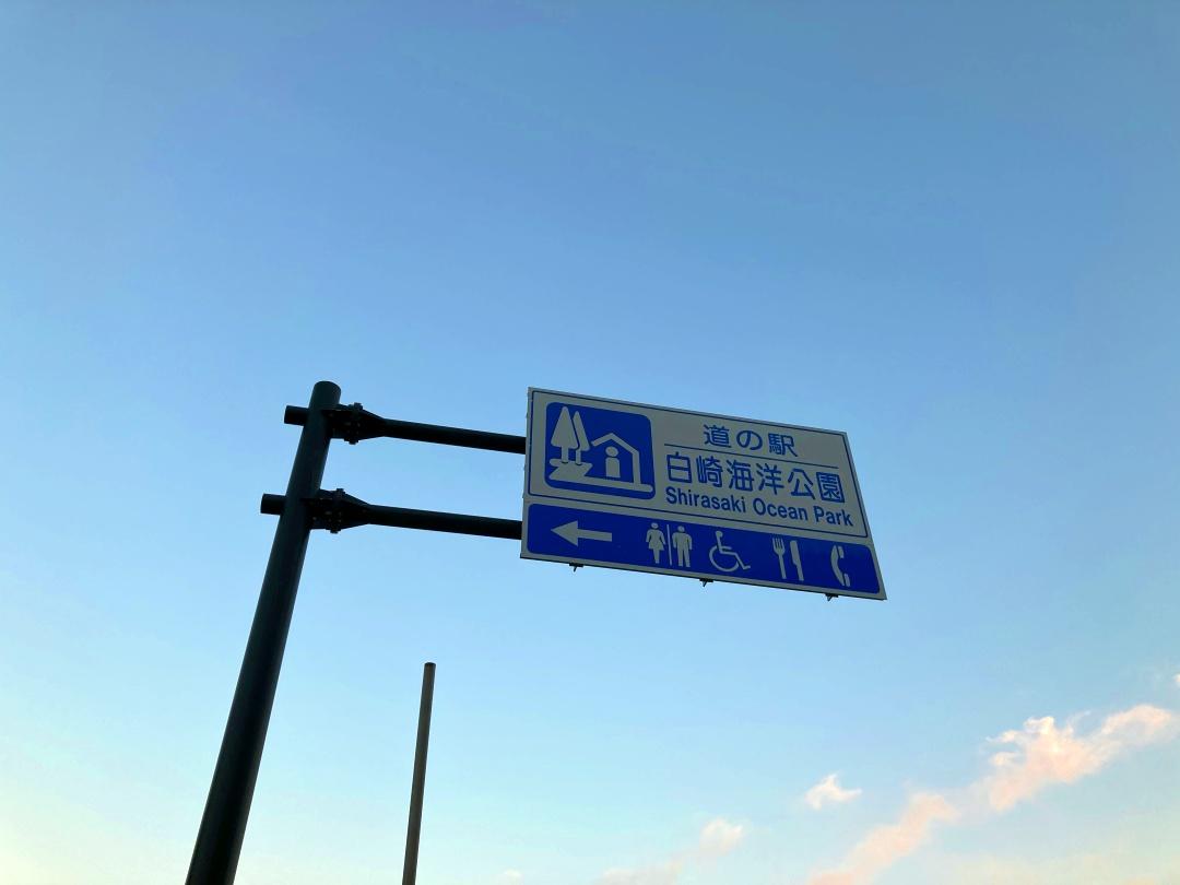 白崎海洋公園 道の駅